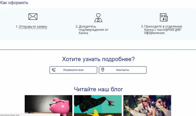 кредит на автомобиль в РосЕвроБанке