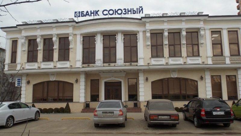 Банк Союзный официальный сайт