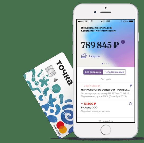 банк Точка открытие расчетного счета для ИП
