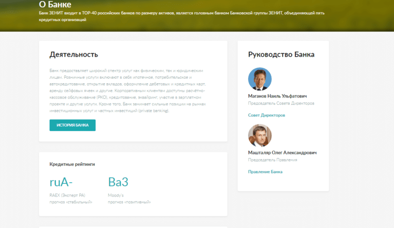 локо банк кредитная карта онлайн