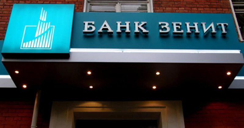 банк Зенит проблемы сегодня