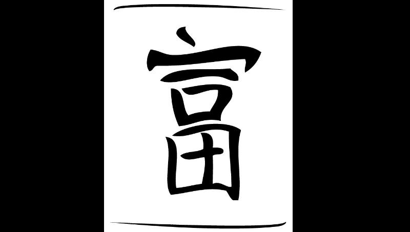 иероглиф деньги по Фен-Шуй