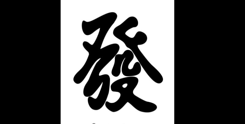 символ денег и богатства Фен-Шуй