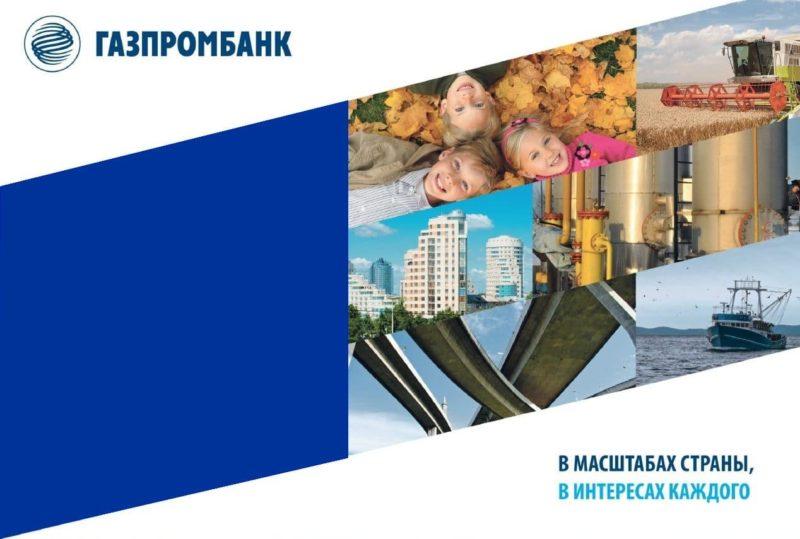 ИИС Газпромбанк