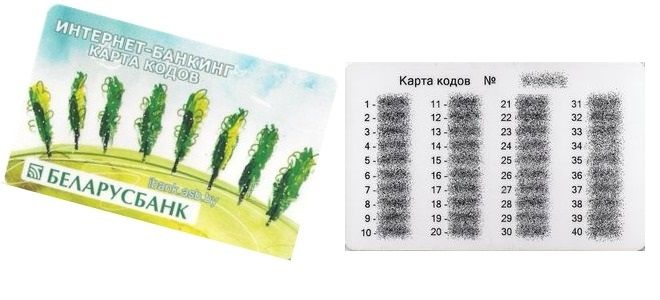 Изображение - Карта кодов интернет-банкинга беларусбанка kak-aktivirovat-kartu-kodov-internet-bankinga-belarusbank1