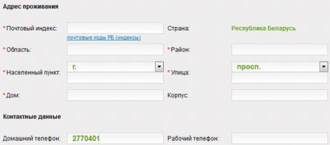 карта кодов интернет-банкинга Беларусбанка