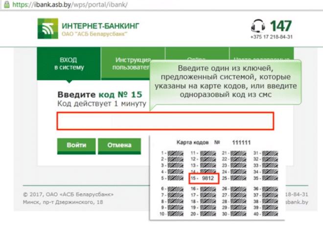как активировать карту кодов интернет-банкинга Беларусбанк