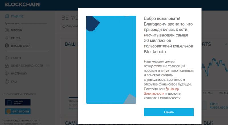 Изображение - Как открыть счет для криптовалюты kak-otkryt-schet-v-bitkoinah8-e1524392056411