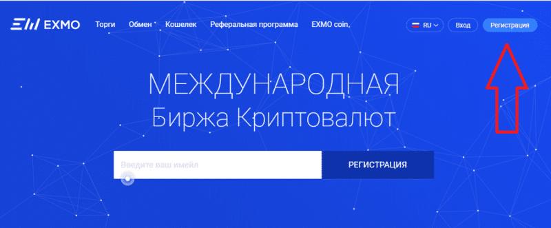 Изображение - Как открыть счет для криптовалюты kak-otkryt-schet-v-bitkoinah9-e1524392071330