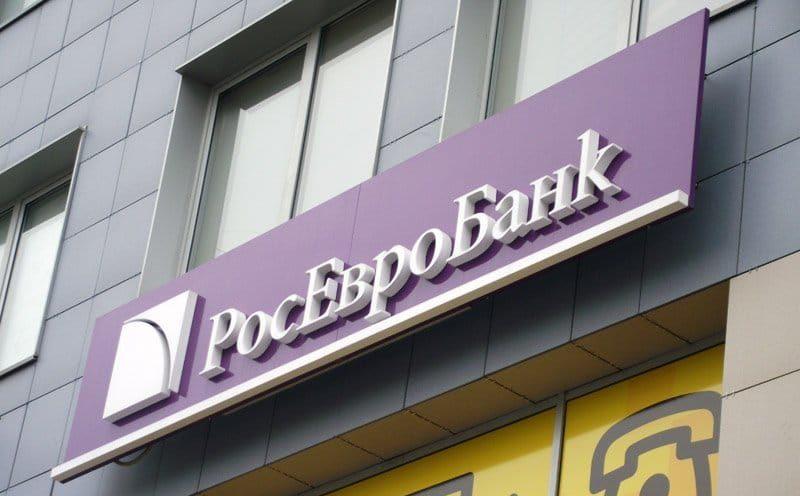 кредит наличными РосЕвроБанк
