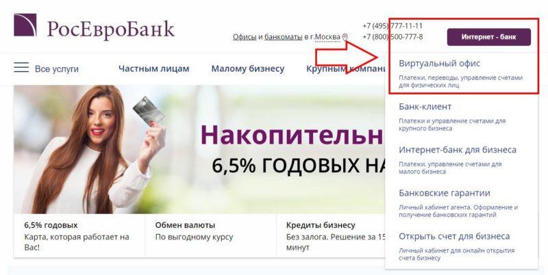 оформить кредитную карту РосЕвроБанка