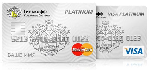 кредитная карта тинькофф отзывы стоит йена