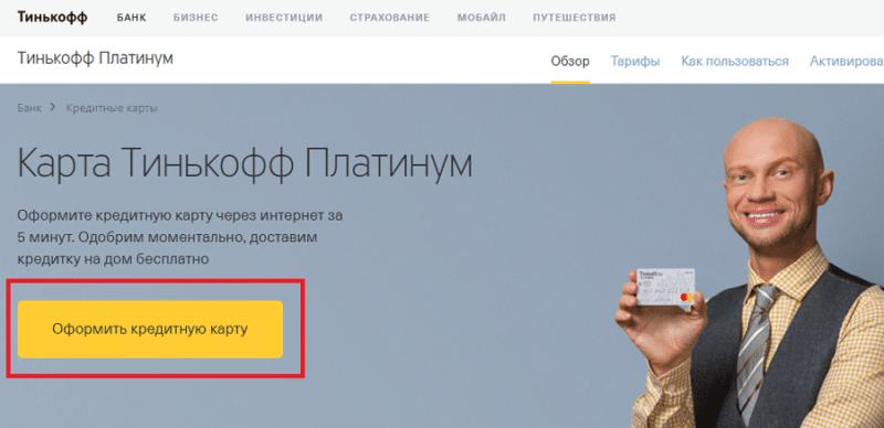 отзывы о кредитной карте Тинькофф Платинум
