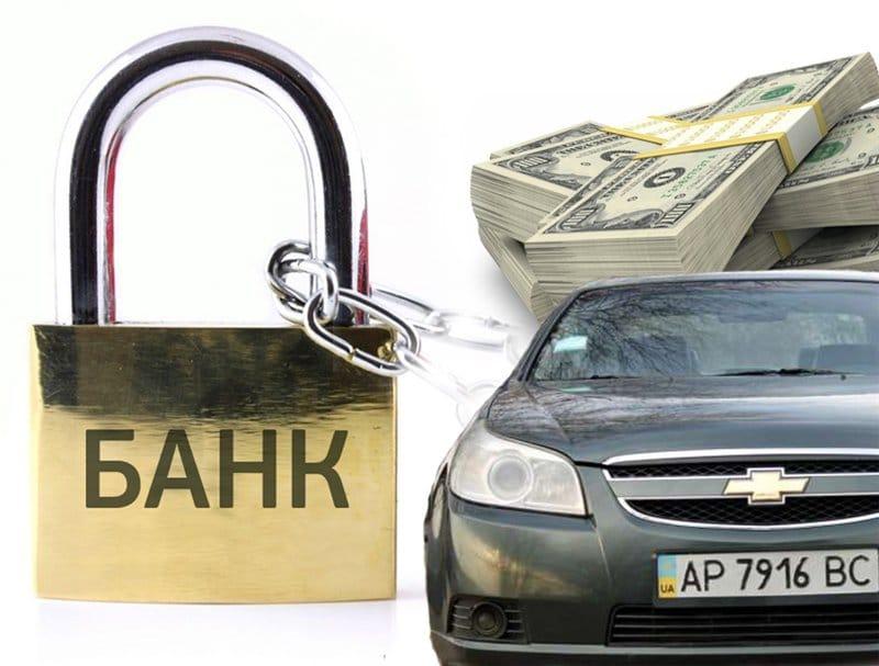 купить залоговый автомобиль у банка