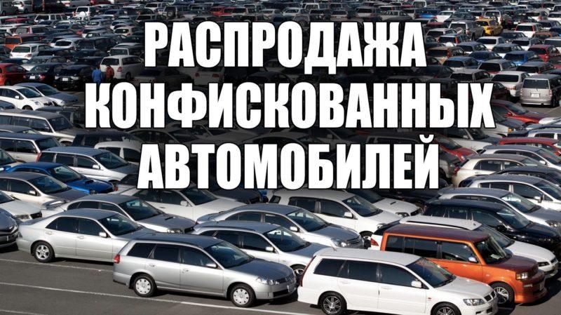 выкуп залоговых автомобилей у банка