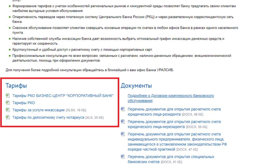 Кстати, на наш вопрос о необходимости извещения банка россии об открытии таких счетов, был дан ответ, что на негодняшний день нет такого нормативного обоснования и поэтому можно не сообщать.