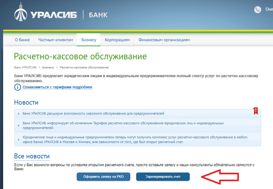 открытие расчетного счета ИП в Уралсибе