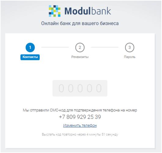 открытие расчетного счета Модульбанк