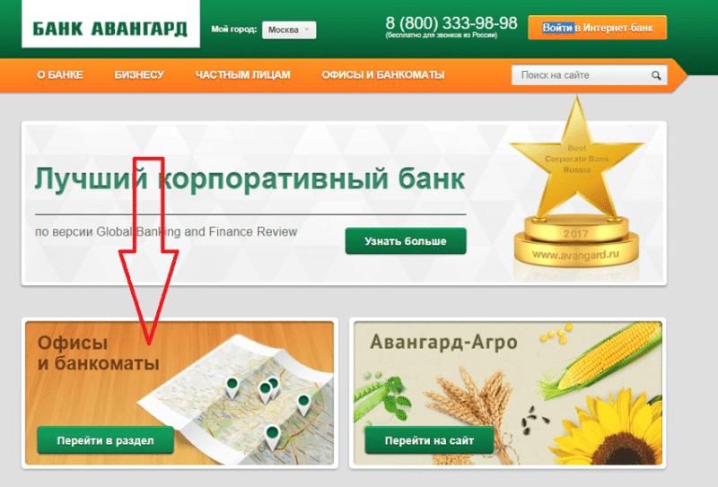 банки-партнеры альфа-банка для внесения наличных без комиссии щелково
