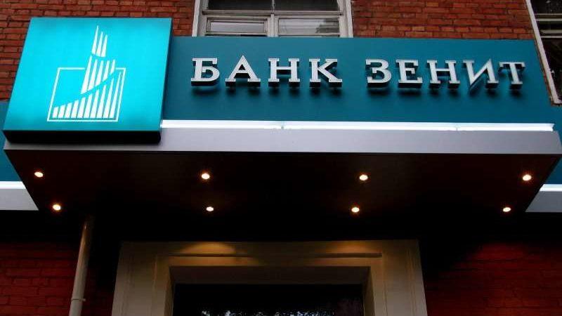 телефон горячей линии банка Зенит