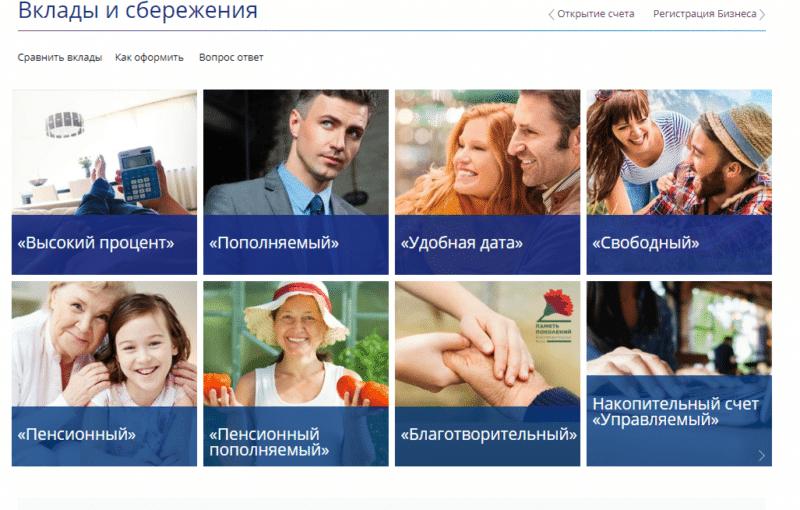 Изображение - Проценты по вкладам росевробанка vklady-rosevrobanka.3-e1525032838369