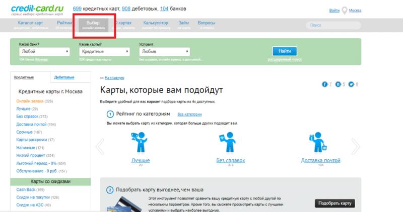 Изображение - Какие банки выдают кредитные карты banki-vydajushhie-kreditnye-karty1-e1527102754364
