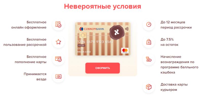 Изображение - Какие банки выдают кредитные карты banki-vydajushhie-kreditnye-karty11-e1527102945181