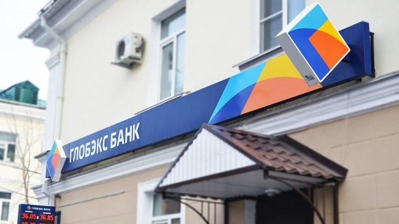 Глобэкс банк вклады