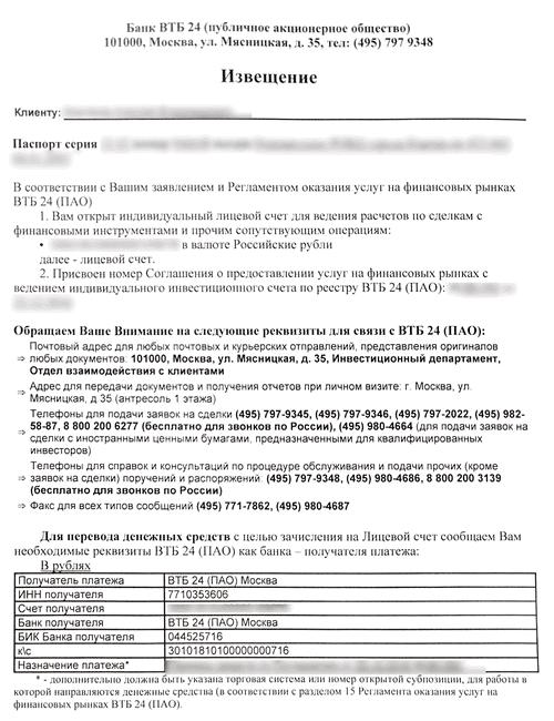 тарифы ИИС ВТБ
