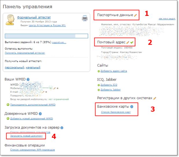 лимиты формального аттестата Webmoney