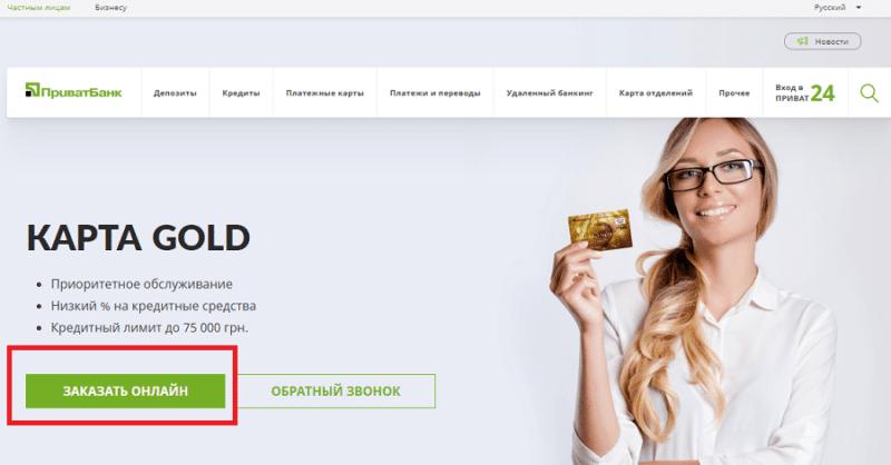 Изображение - Золотая карта от приватбанка karta-gold-privatbank-uslovija3-e1526257539614