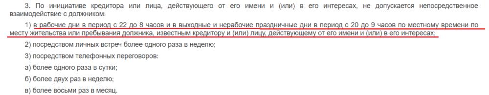 Изображение - Кто такие коллекторы и коллекторские агентства kto-takie-kollektory1-e1527504989451