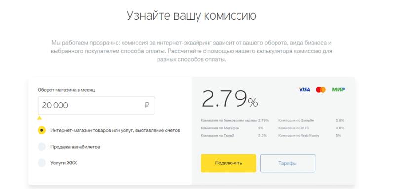 банк Тинькофф открыть расчетный счет для ИП