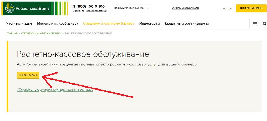 открыть расчетный счет для ООО в Россельхозбанке