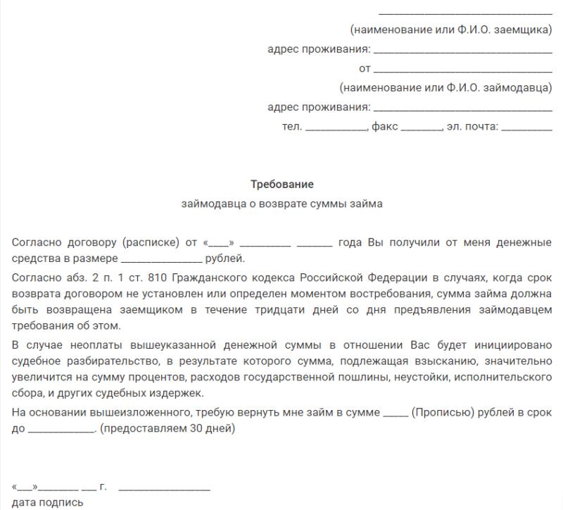 Изображение - Как выбить долг с человека vybivanie-dolgov-s-fizicheskih-lic2-e1529177371827