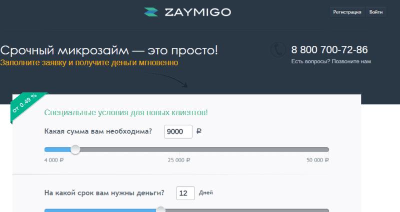 отзывы должников Займиго