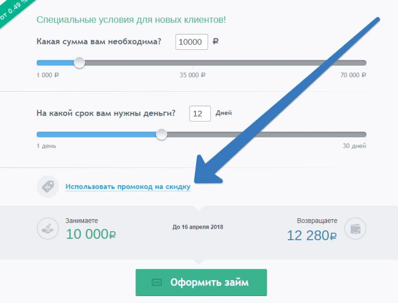 МФО Займиго