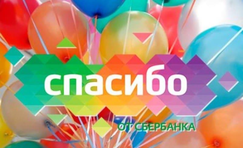 где можно потратить бонусы Спасибо от Сбербанка в Ижевске