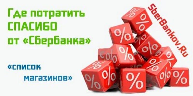 где можно потратить бонусы Спасибо от Сбербанка в Омске