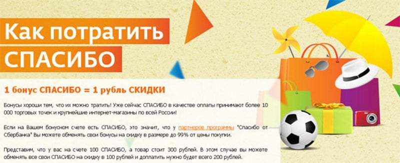 магазины-партнеры Спасибо от Сбербанка в Омске