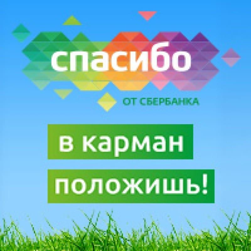 где потратить бонусы Спасибо от Сбербанка в Москве