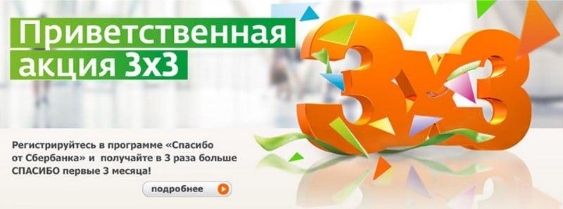 где можно расплатиться бонусами Спасибо от Сбербанка в Москве