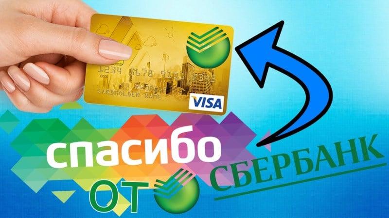 где потратить бонусы Спасибо от Сбербанка в Санкт-Петербурге