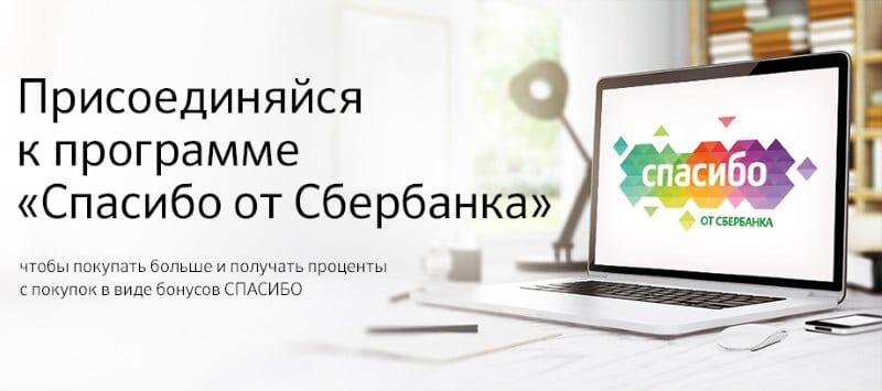 где потратить Спасибо от Сбербанка в Нижнем Новгороде
