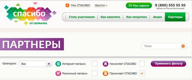 партнеры Спасибо от Сбербанка в Нижнем Новгороде