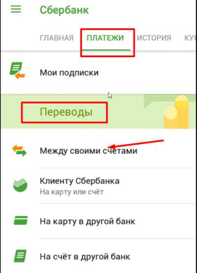 перевод между своими картами Сбербанка через смс