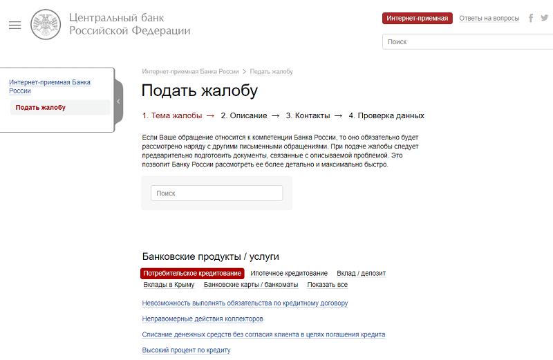 Отзывы о росденьги сотрудников санкт-петербург