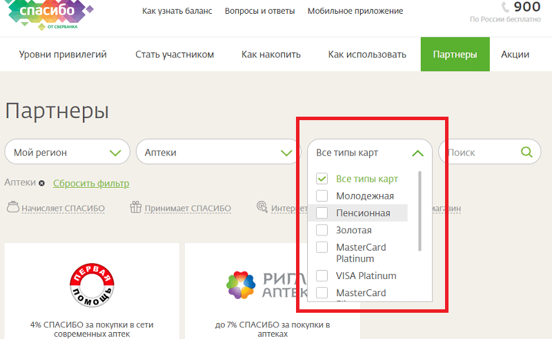 аптеки-партнеры Сбербанка