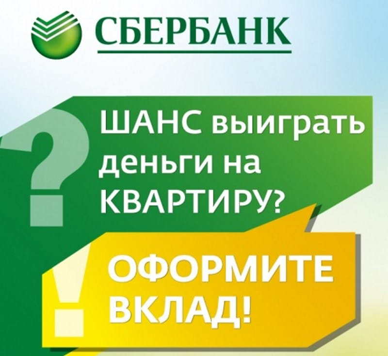акции по вкладам Сбербанка на сегодня