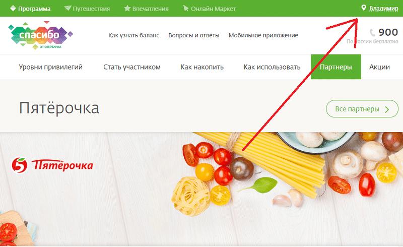 бонусы Спасибо от Сбербанка магазины-партнеры в Красноярске
